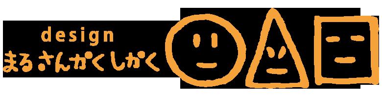 川西市•池田市•宝塚市•北摂 の デザイン まるさんかくしかく