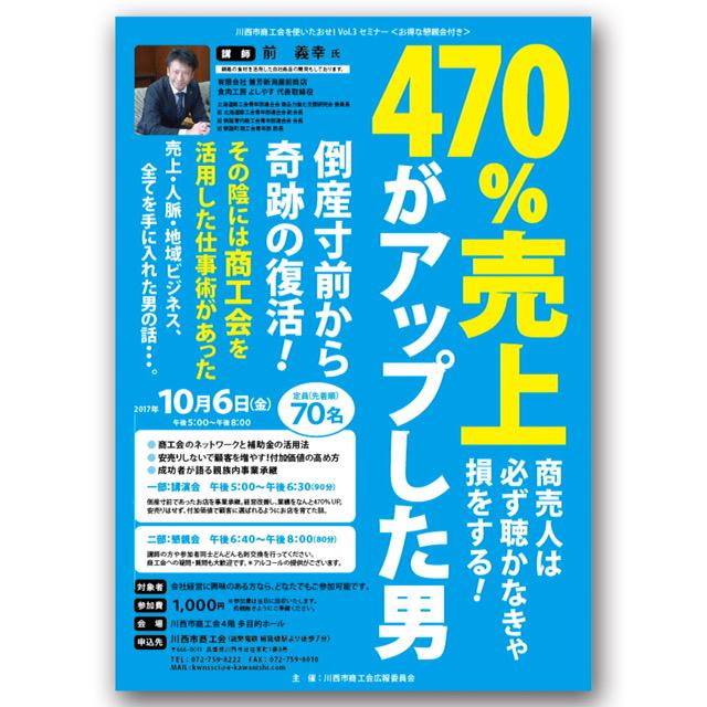 川西市商工会セミナー・ポスターデザイン