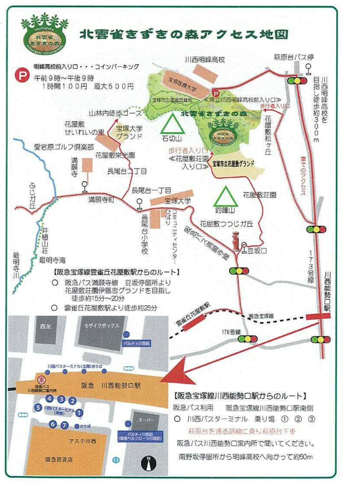 宝塚市,きずきの森