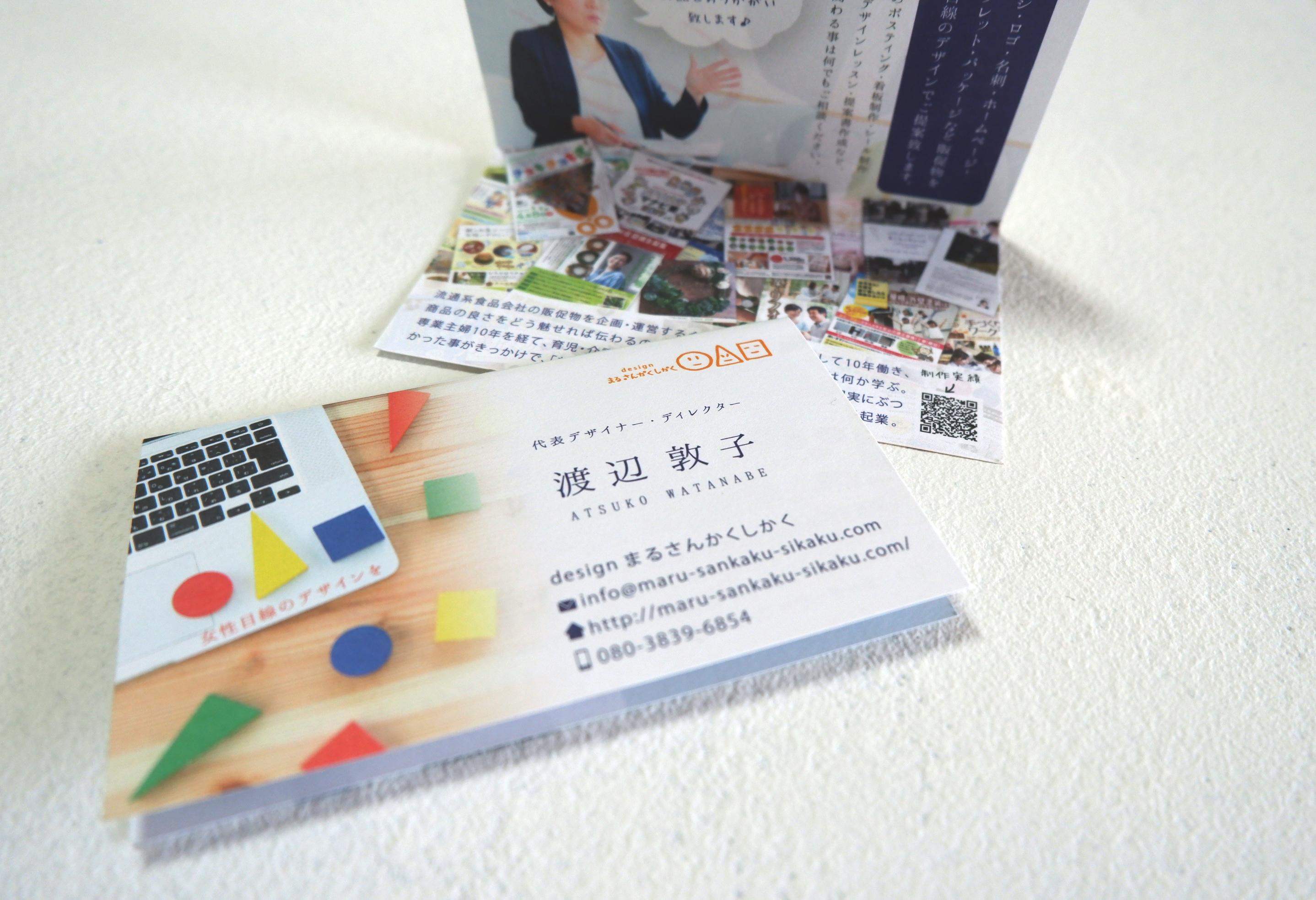 川西市,デザイン,名刺,印刷