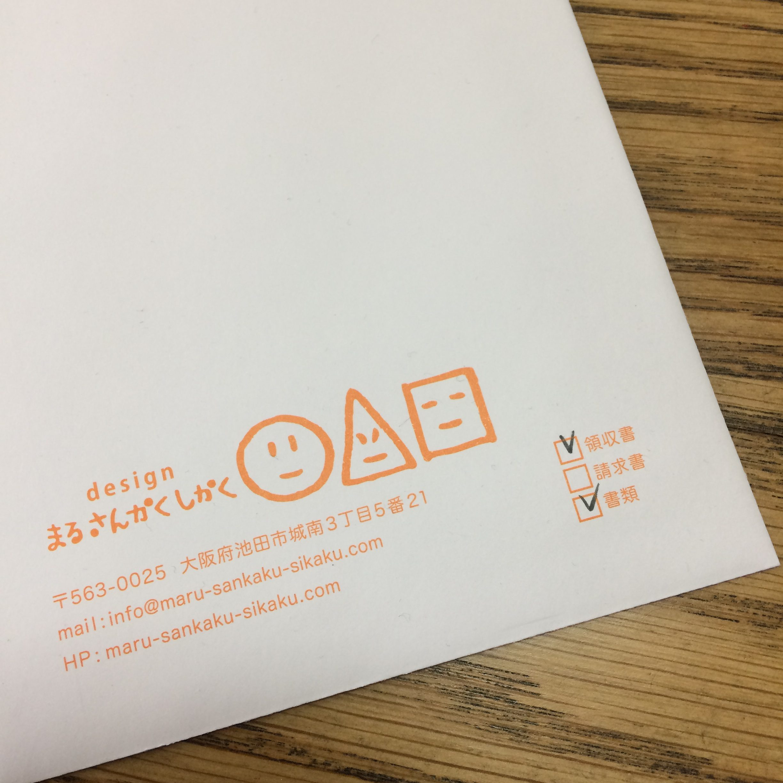 封筒,印刷