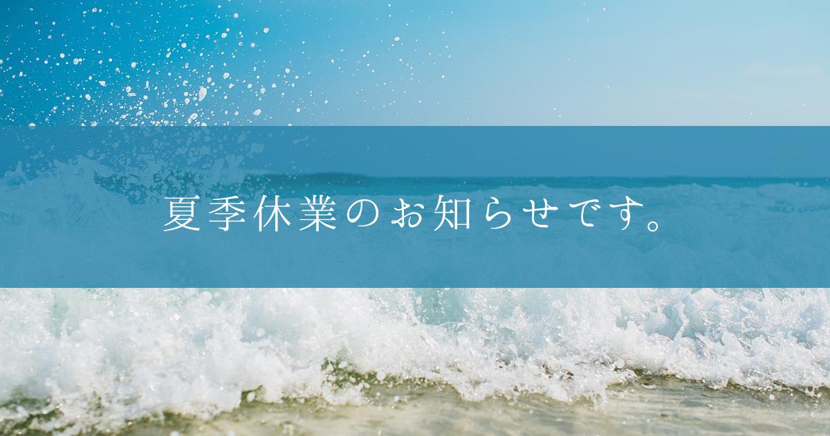 川西,池田,デザイン,夏季休業