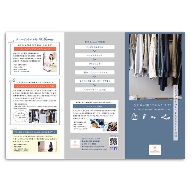 3つ折りリーフレット,デザイン,起業,川西市,宝塚市