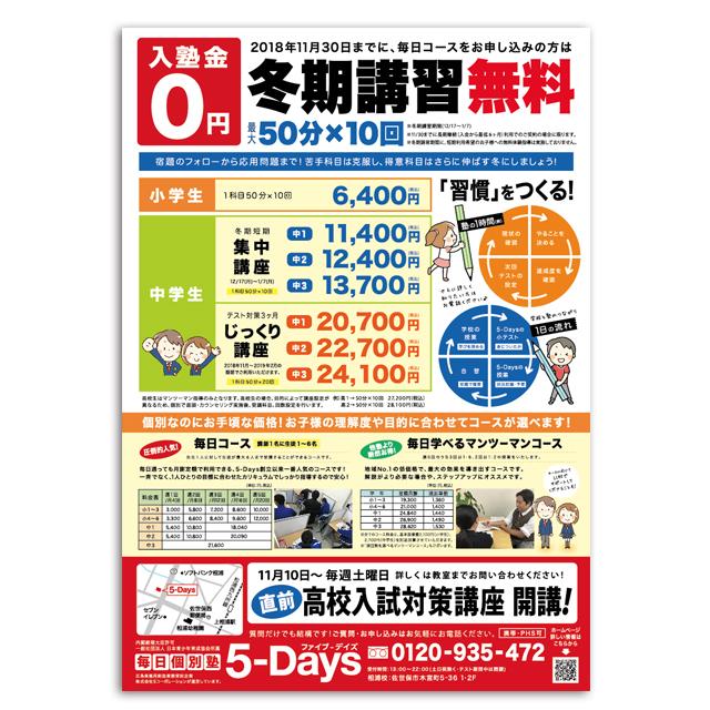 長崎県,チラシ,デザイン,印刷