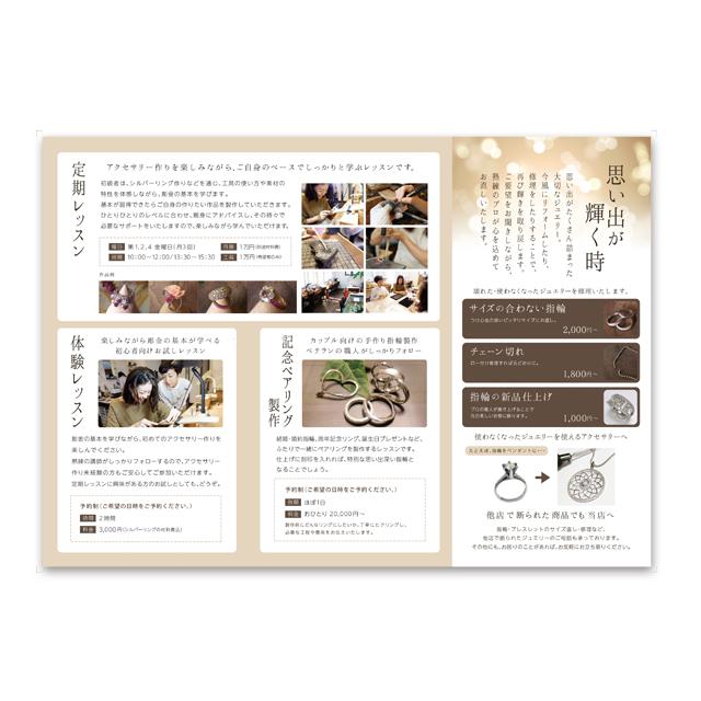 宝塚市,デザイン,3つ折りリーフレット