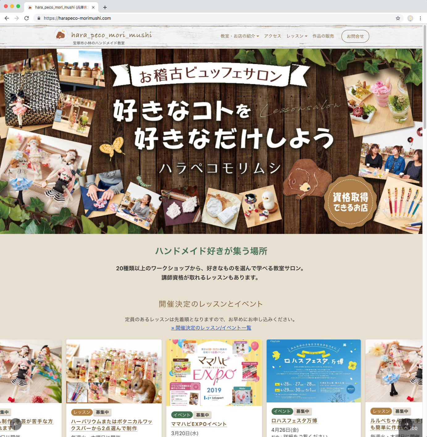 宝塚市,ホームページ,デザイン
