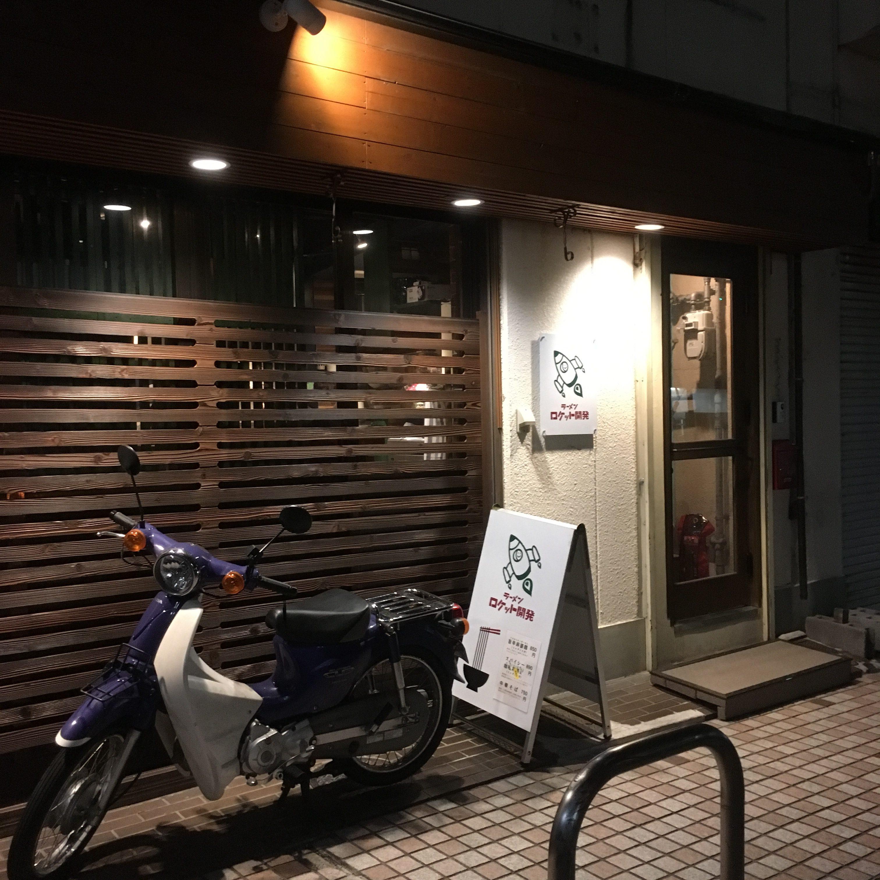 宝塚市,起業,開業,ラーメン