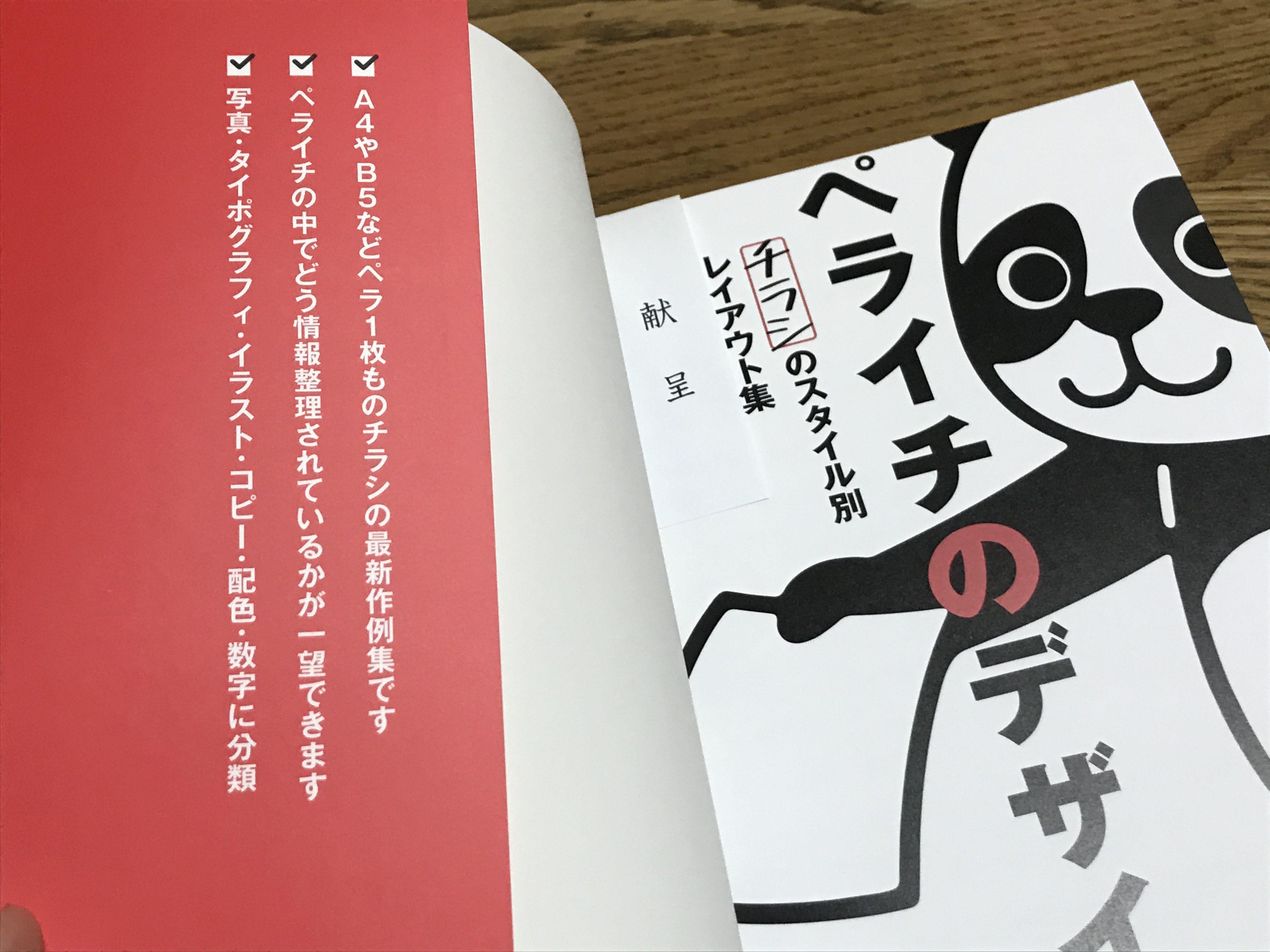 ペライチのデザイン,チラシ,川西,宝塚
