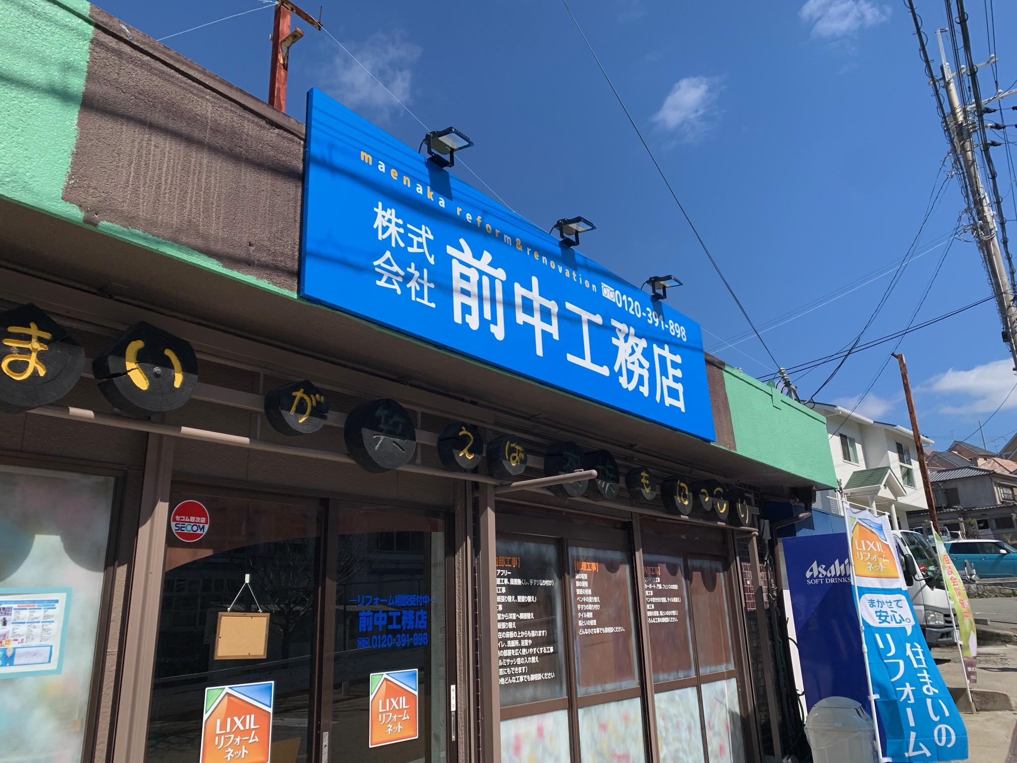 川西市,宝塚市,看板,工務店